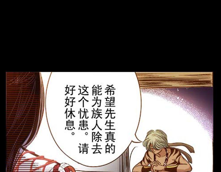 连载《偃师》第10话 遇到虎鬼?