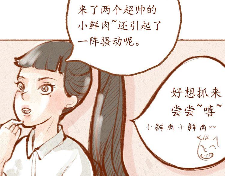 """连载《学姐早上好》第1话 被形容是""""包子脸""""?"""