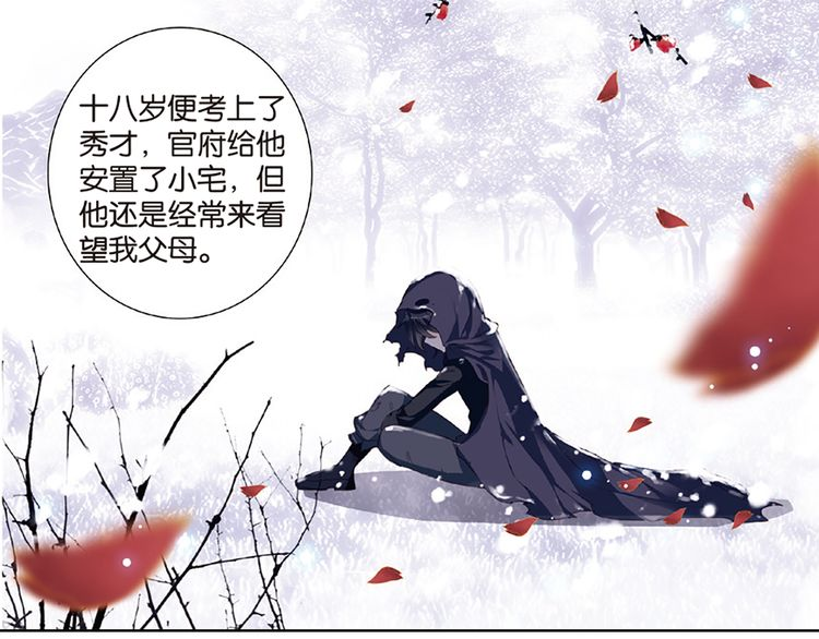 连载《簪中录》第3话(下) 女逃犯冤案内幕