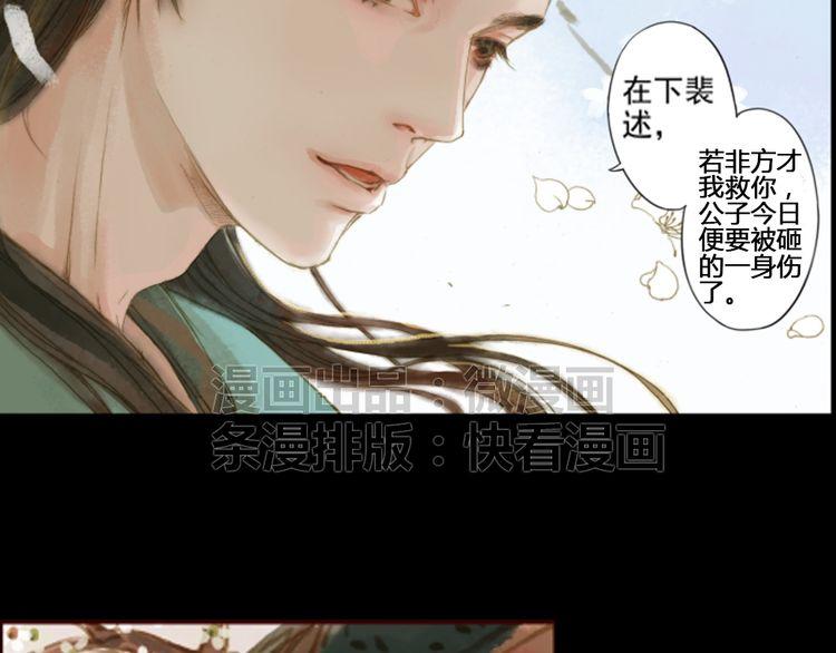 连载《凤囚凰》第18话 公主街头遭袭击?
