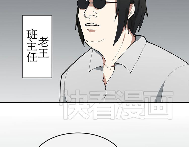 连载《拜托了!眼镜君》第3话 情书???