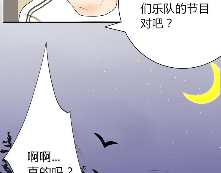 连载《君心澎湃》第11话 你是我的星辰与大海