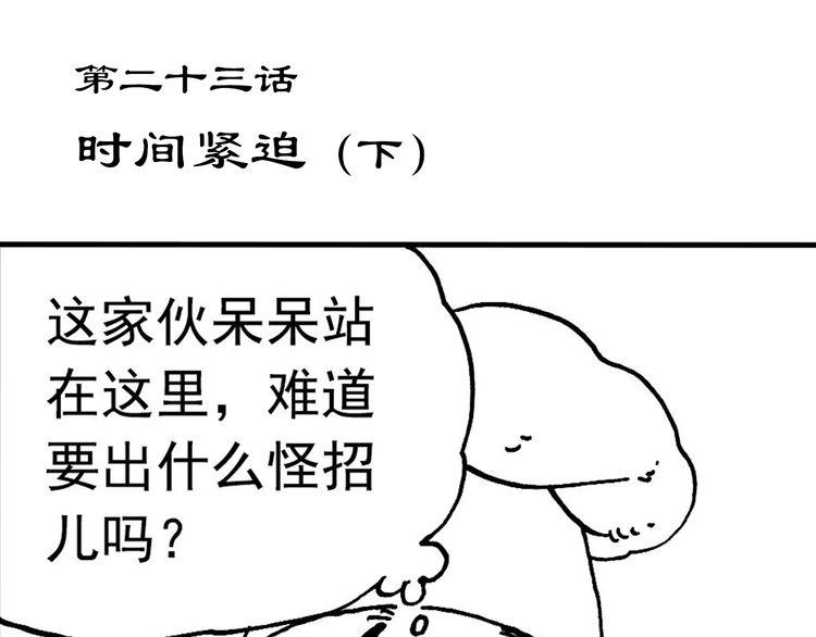 连载《无觉食神》第30话 时间紧迫(下)