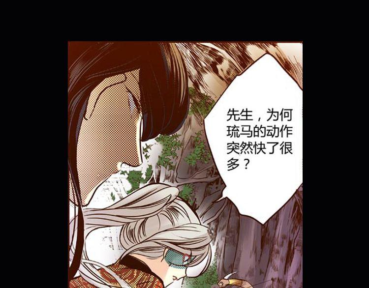 连载《偃师》第11话 虎鬼的真相