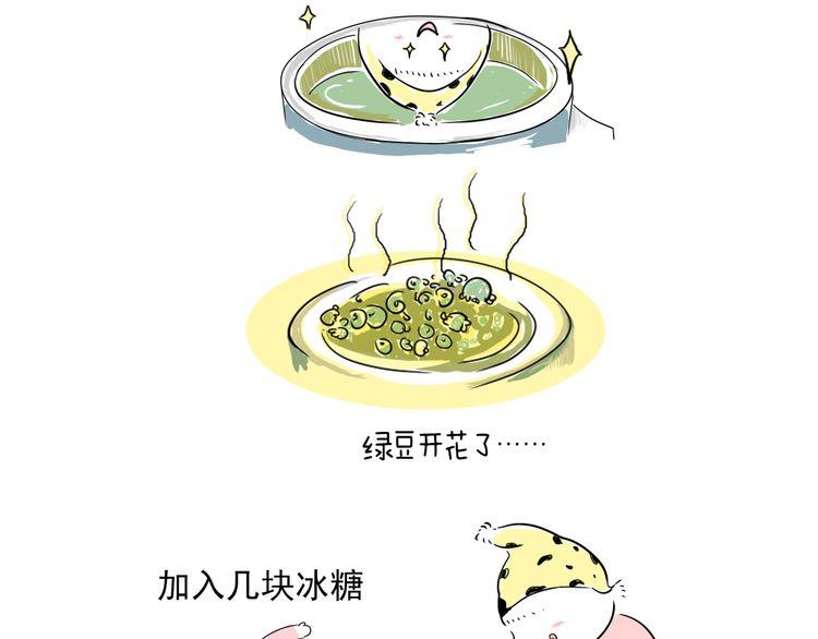 连载《山大厨房》懒人豆汤
