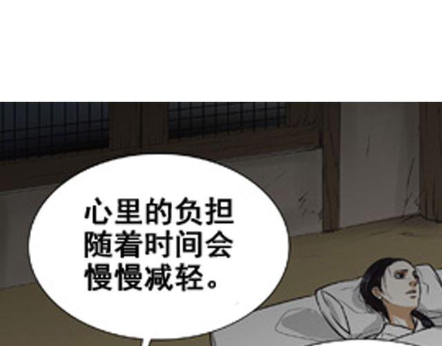 连载《死花》第31话