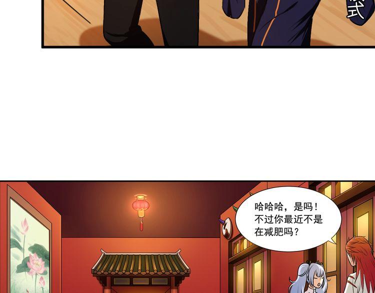 连载《蚀影秘语》第4话 妖怪宴会(02)