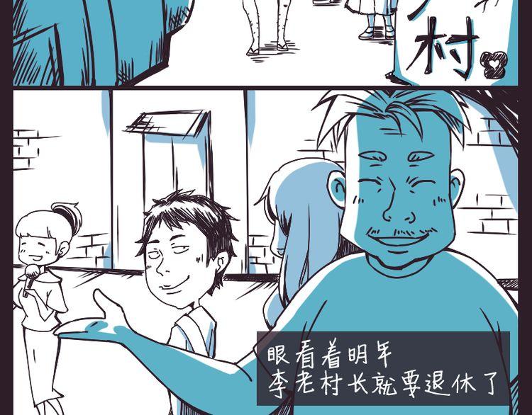 连载《我是个神经病》红星照耀大产村