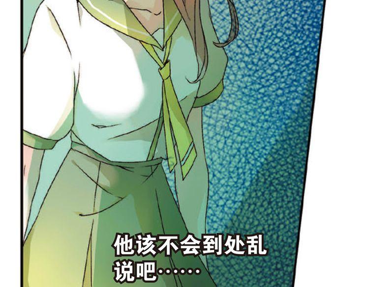 连载《恋是樱草色》第1话 秘密(上)