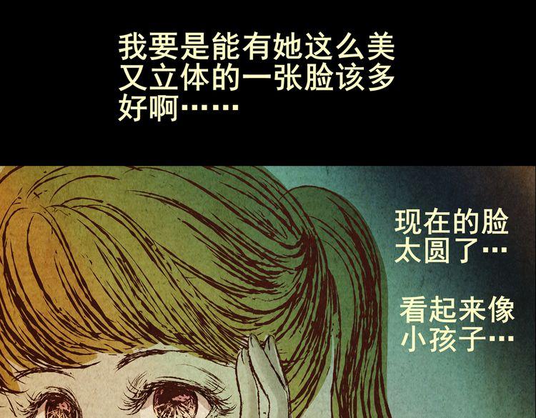 连载《怪奇谜踪》第9话 整容诡女