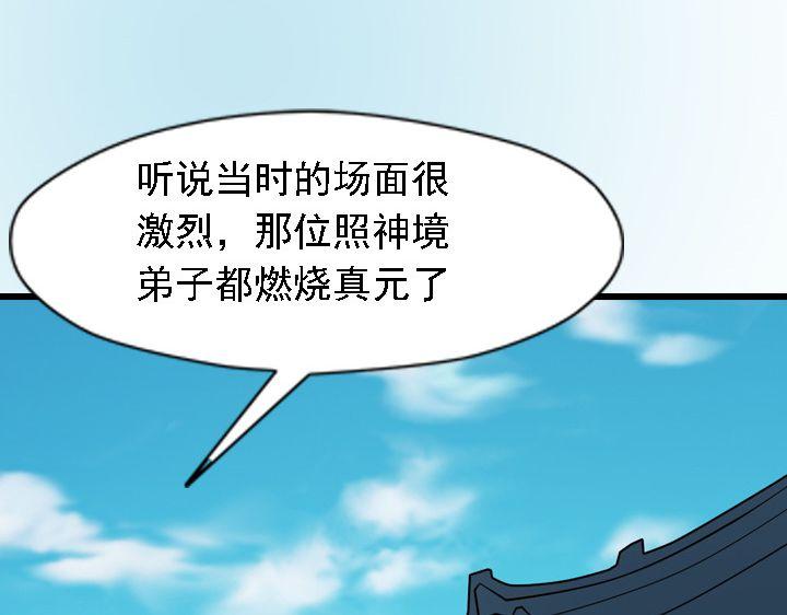 连载《百炼成神》第24话 见面
