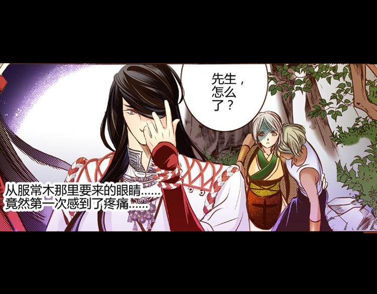 连载《偃师》第12话 对决萨多大师