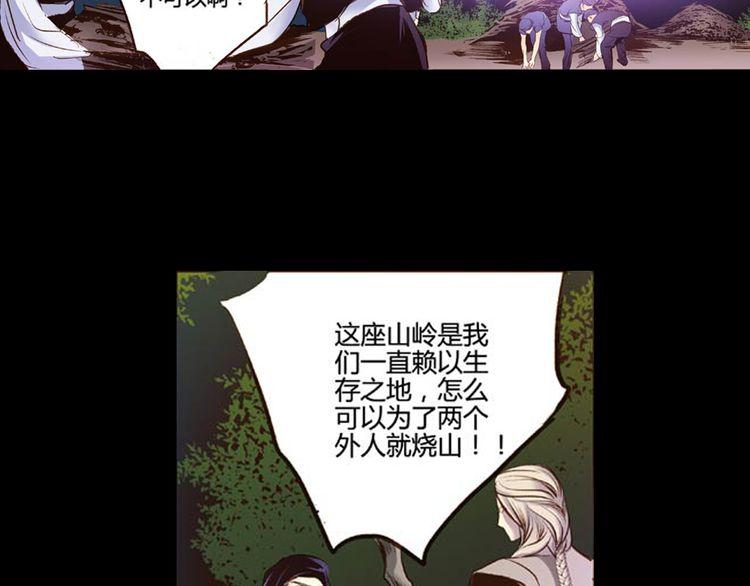 连载《偃师》第13话 去水底找百木卷?