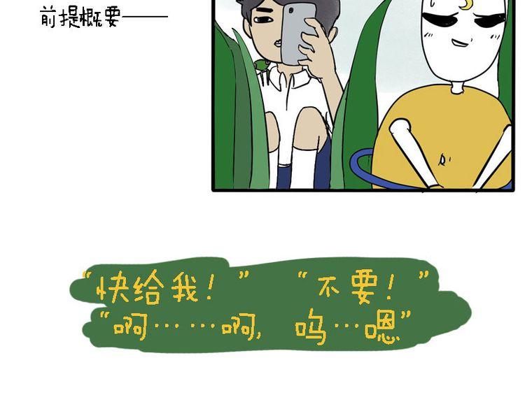 """连载《这个班长好奇怪》第10话 """"快给我""""""""不要""""""""啊……啊…呜…嗯"""""""
