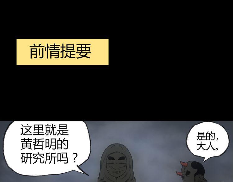 连载《守护者们》第3话 曙光初现