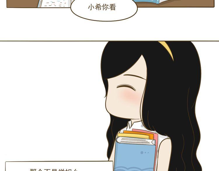 连载《喂!我喜欢你》第8话 你看情书了吗?