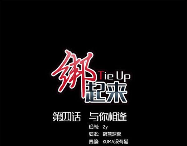 连载《up绑起来Tie》第3话 与你相逢