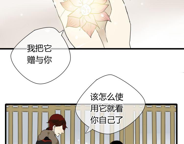 连载《堕仙诀》第9话 杀了墨尘子!