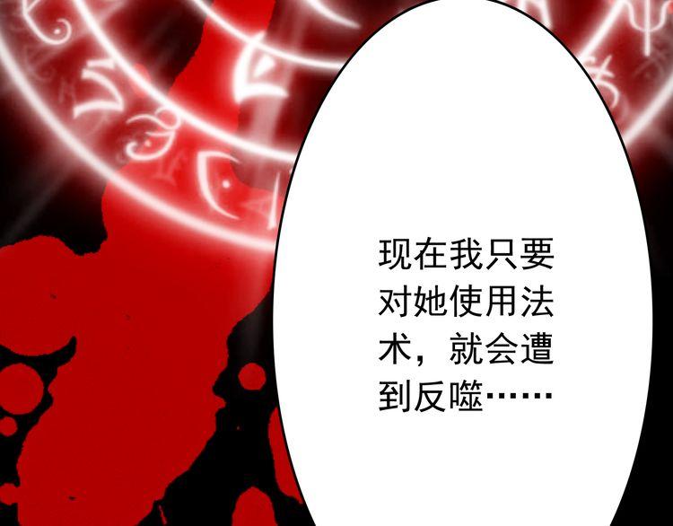 连载《我家住进了大魔王》第3话 大魔王要留在人间?