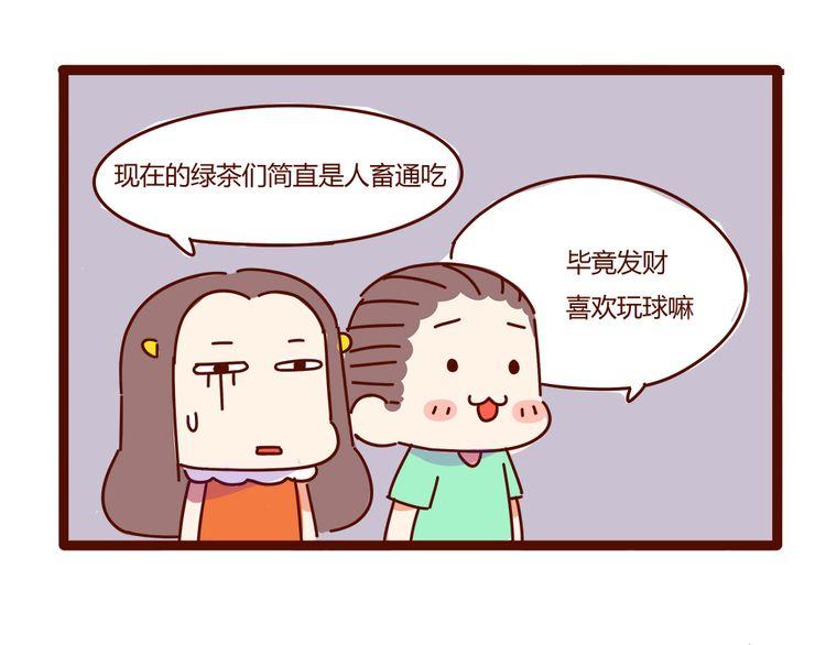连载《不要惹毛我!》第10话 撩一切技能,get!