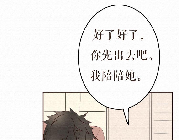 连载《不说谎恋人》第9话 男人都喜欢大胸妹子?