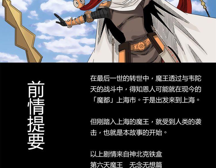 连载《神北克铁盒》第六天魔王 娑婆世界(一)