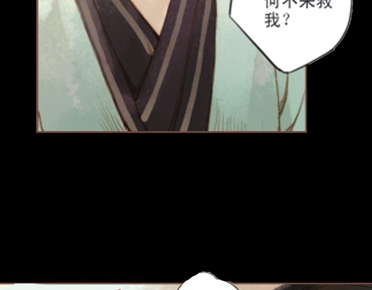 连载《凤囚凰》第19话 秘密被容止发现?