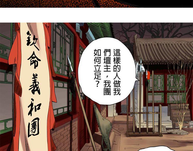 连载《国魂》第21话 星火(二)