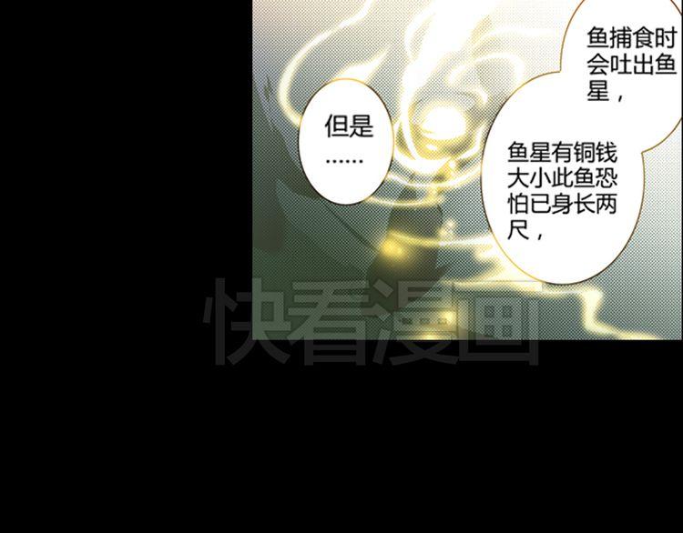 连载《偃师》第14话 隐龙之泽