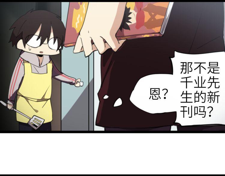 连载《死线战争》第3话 男扮女装play