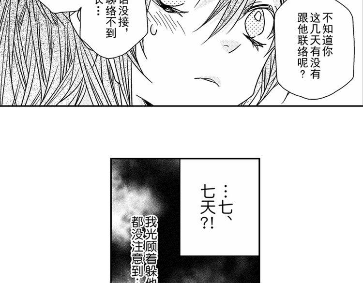 连载《恋爱教战手册》第9话 想到你,连呼吸都痛!