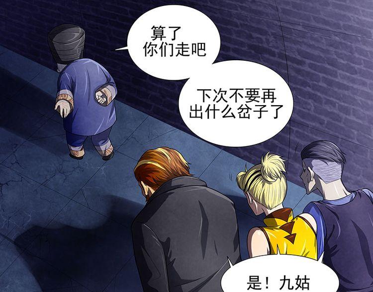 连载《命格师》第6话 尽释前嫌(3)