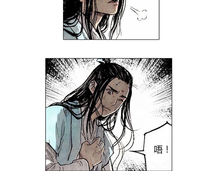 连载《白鹤三绝》第6话 幻仙之危(一)