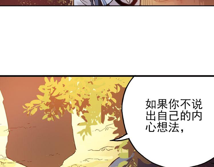 连载《土星玩具店》第14话 羽毛与纸牌(下)