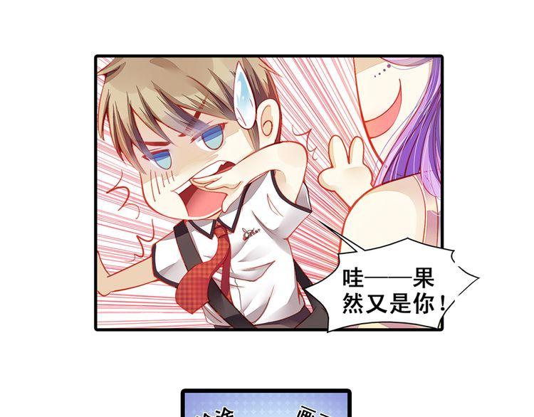 连载《紫忆》第2话 凡太只是单相思