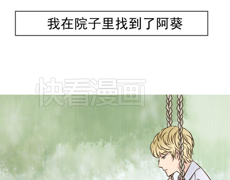 连载《如果时光不说话》第4话 阿葵忽然得病了!