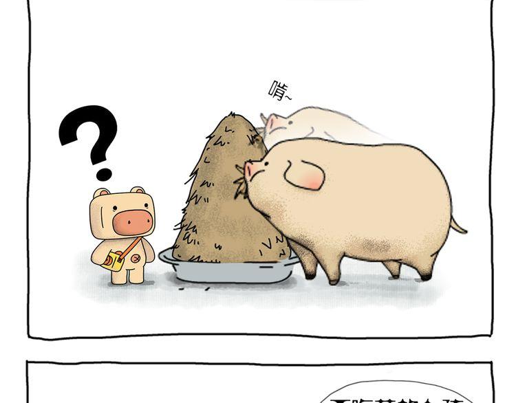 连载《两只有追求的猪》第3话 送女孩的礼物