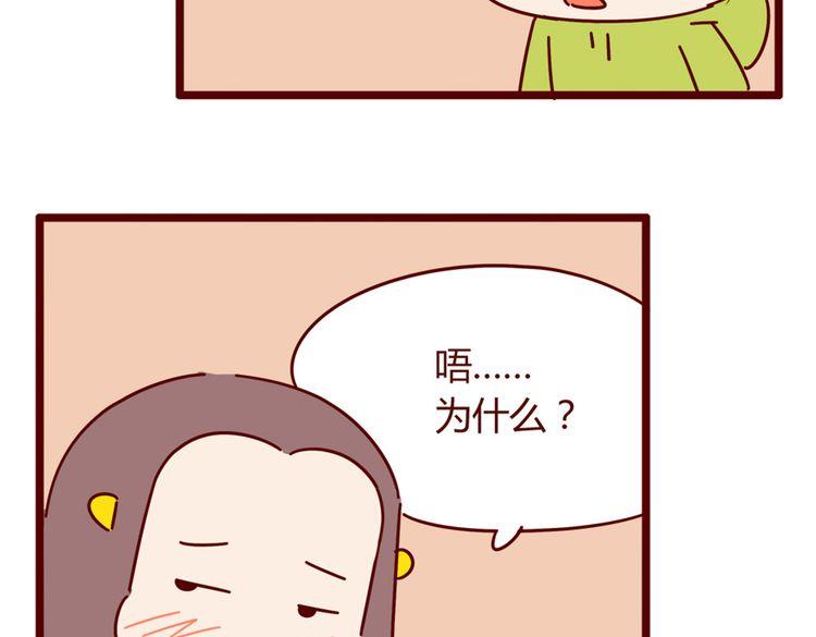 连载《胡子少女追爱日志》第13话 王医生说你有病