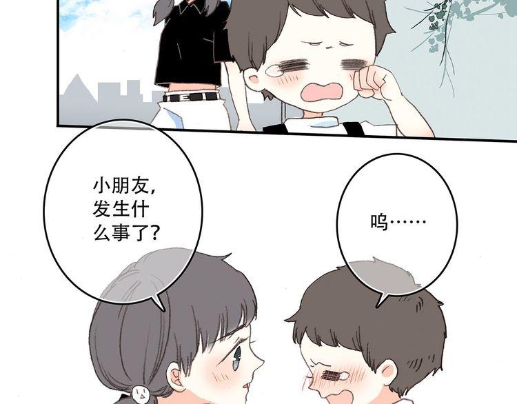 怦然心动_漫画连载_第1-3话