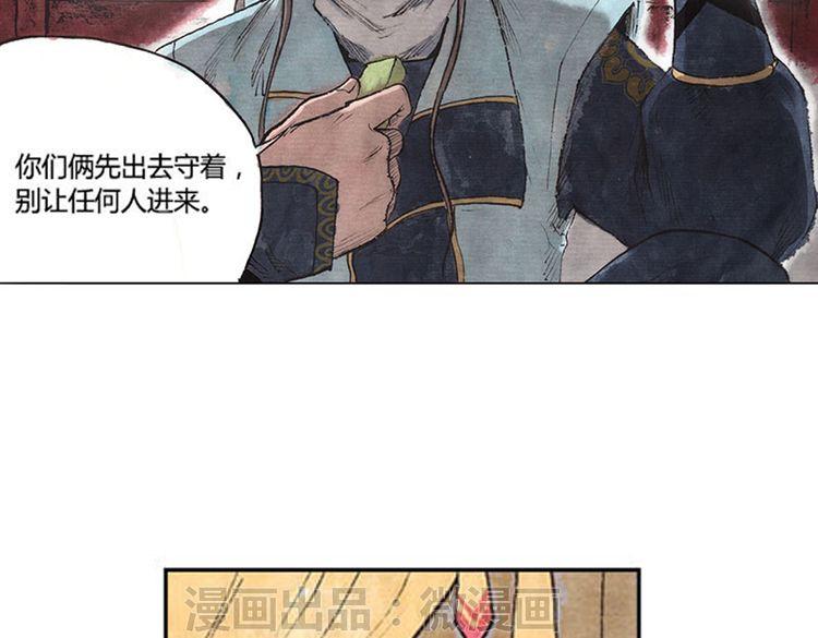 连载《白鹤三绝》第13话 望月楼(一)