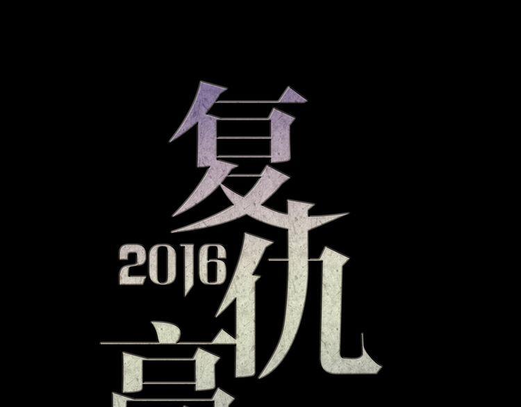 复仇高中2016漫画全集复仇高中2016第18话高中赣榆排名图片