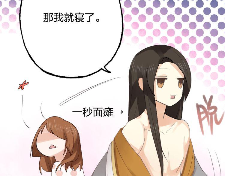 泡个皇太子_第5话 竟然留宿这个奇怪的人_连载漫画